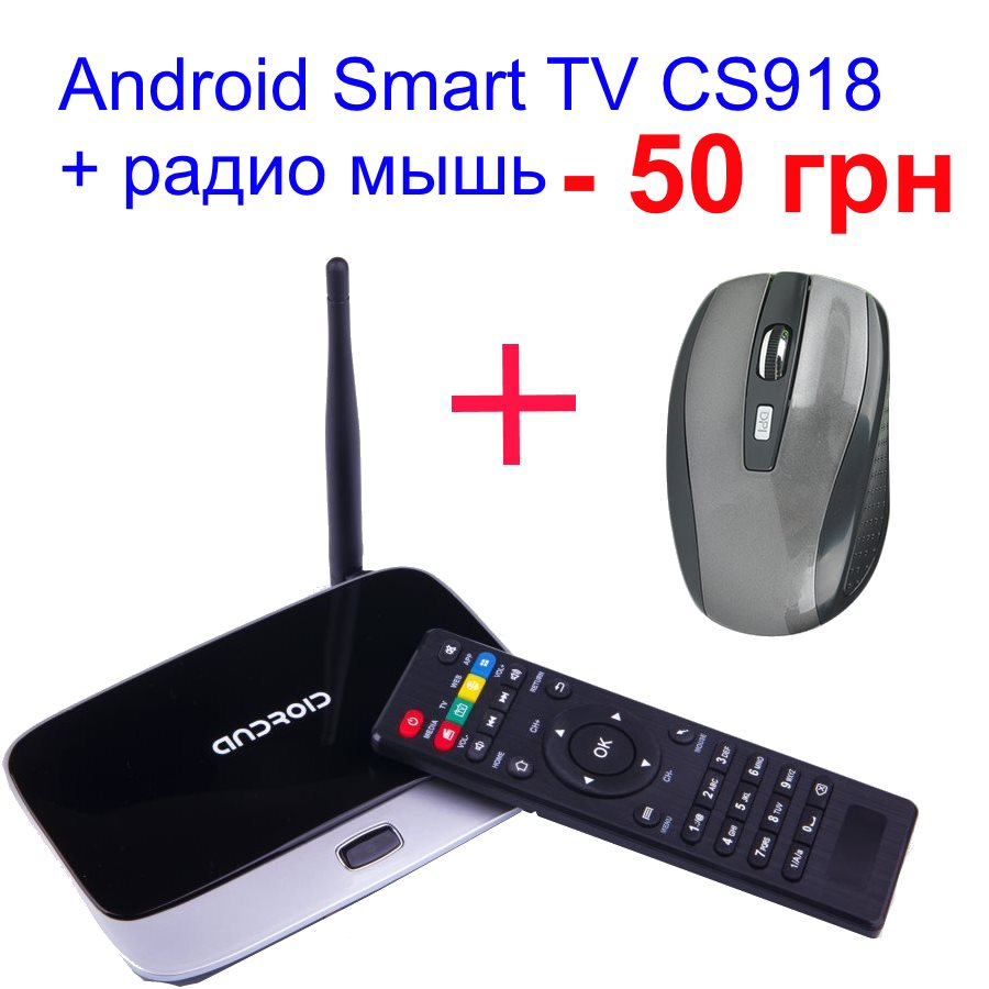 Android TV Box SerMax CS918 + Радио мышь SerMax DA1310C-S8 6127