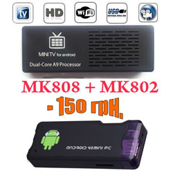 Акция!!!: Mini PC SERMAX Android 4.1 WiFi MK808 (8 GB) + Mini PC SERMAX Android 4.0 WiFi MK802 (4 GB)