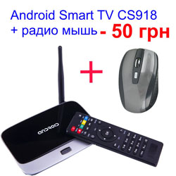 Android TV Box SerMax CS918 + Радио мышь SerMax DA1310C-S8