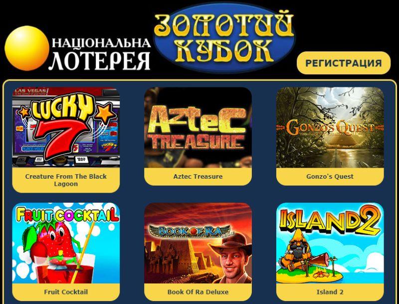 Выиграй Золотой Кубок национальной лотереи на сайте proveritbilet.net